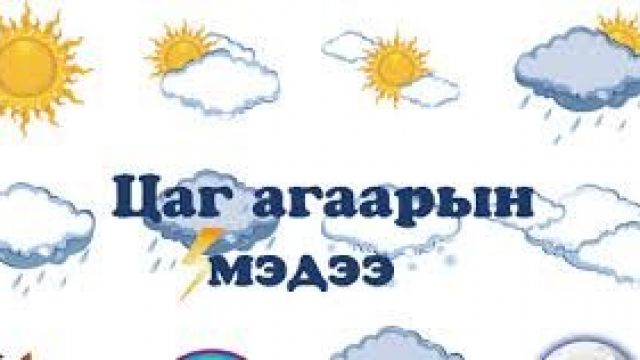 tsag-agaar2-1.jpg